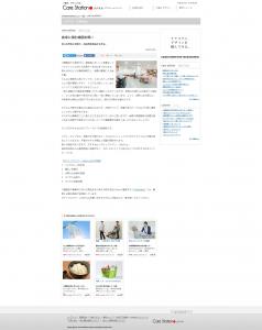 Care Station JAPAN