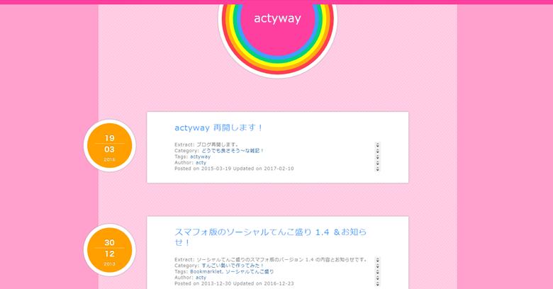 ウェブや流行り物でわたしが興味を持った情報をお届け :actyway