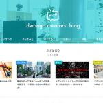 dwango creators` blog(ドワンゴクリエイターズブログ)