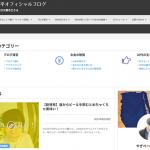 八木仁平オフィシャルブログ