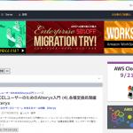 クラスメソッド発のAWS/iOS/Android技術者必読メディア | Developers.IO
