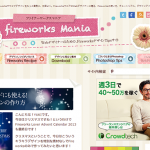 Fireworksマニア