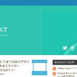 Rriver – 明日のウェブ制作に役立つアイディア