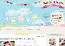 VIVID COLORS + BLOG -福岡から東京に出てきたデザイナーのブログ
