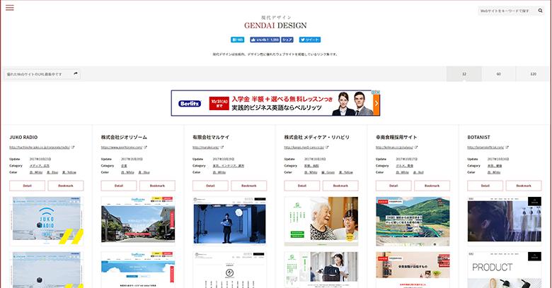 Webデザインリンク集 中面/下層ページも見られる現代デザイン