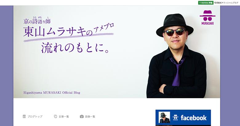 京の詩語り師 東山ムラサキのブログ