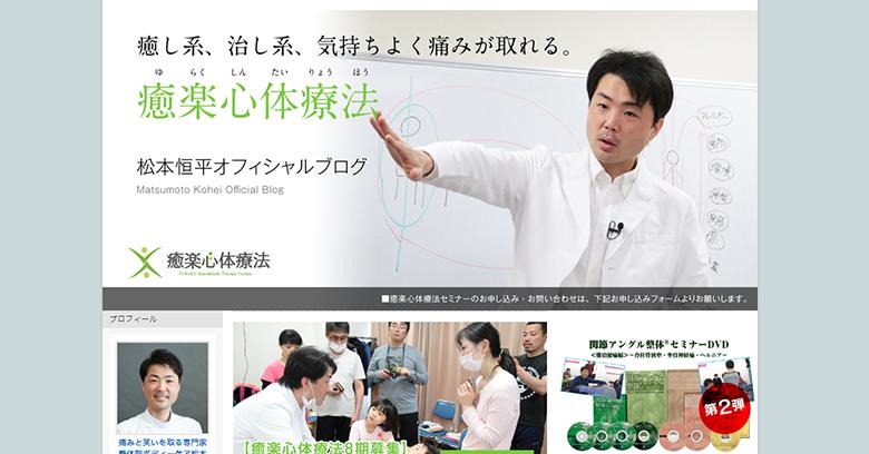 癒楽心体療法 松本恒平オフィシャルブログ