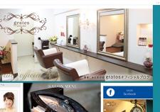 堺東の美容室・グラテス☆カオリのブログ