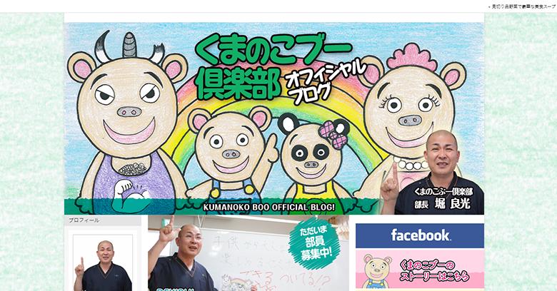 くまのこブー倶楽部 オフィシャルブログ