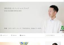 神社昌弘オフィシャルブログ